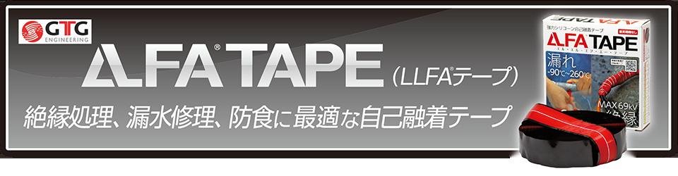 LLFA®テープ
