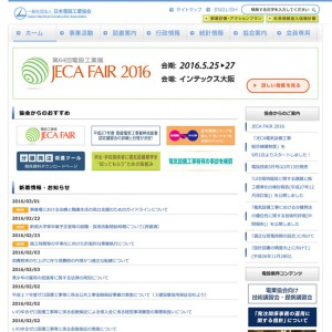 日本電設工業協会(電設協)