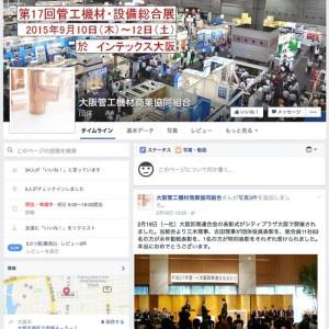 大阪管工機材商業協同組合