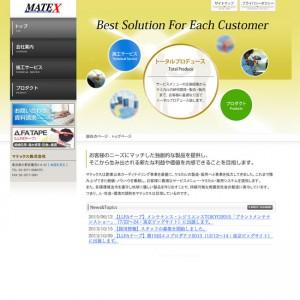 マテックス株式会社ウェブサイト